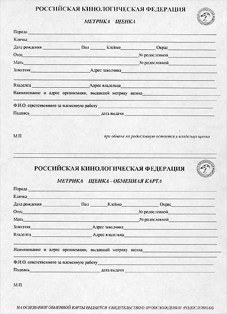 Образец Договора Купли-продажи Щенка - фото 5