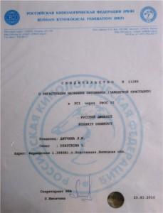 Свидетельство о регистрации питомника